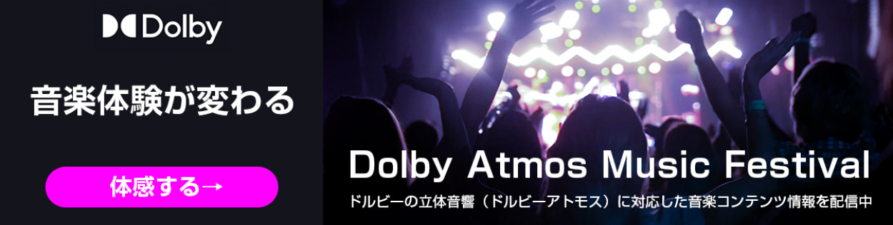 Dolby 音楽体験が変わる 体験する